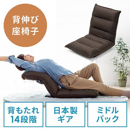 背伸びリクライニング座椅子(背筋のばし・ストレッチ・14段階リクライニング・日本製ギア・ブラウン)