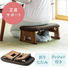 折りたたみ正座椅子(正座補助・法事・しびれ・あぐら・腰痛対策・軽量・クッション付き・折りたたみ木製脚・ブラウン)