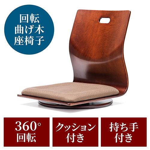 【母の日セール】曲木座椅子(和室チェア・木製・回転台・クッション・持ち手付き・ブラウン)