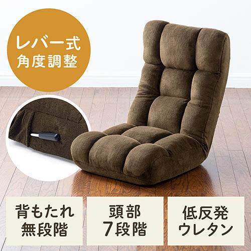 ふあふあフロアチェア(ガス圧リフトレバー式リクライニング座椅子・無段階リクライニング・頭部7段階角度調整・幅47cm・低反発ウレタン・マイクロファイバー・日本製ギア・ブラウン)