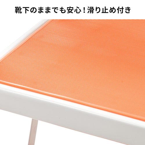 ステップチェア(踏み台・折りたたみ・ステップラダー・ステップスツール・クッション付・2段オレンジ)