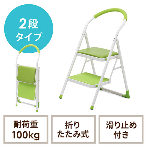 ステップチェア(踏み台・折りたたみ・ステップスツール・ステップラダー・クッション付・椅子・2段・滑り止め・グリーン)