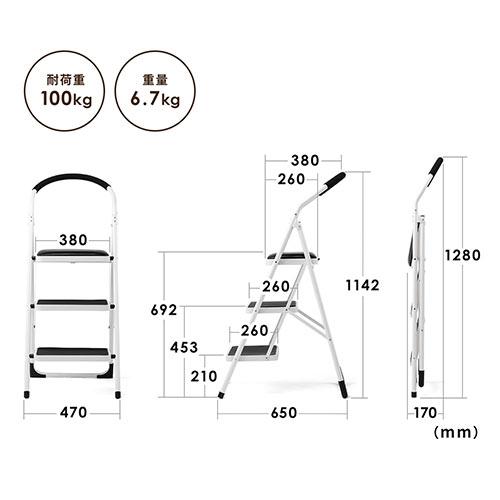 ステップチェア(踏み台・折りたたみ・ステップスツール・ステップラダー・クッション付・3段・ブラック)