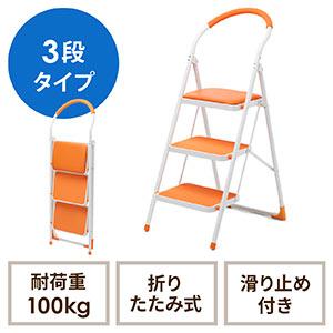 ステップチェア(踏み台・ステップスツール・ステップラダー・折りたたみ・クッション付・椅子・3段・オレンジ)
