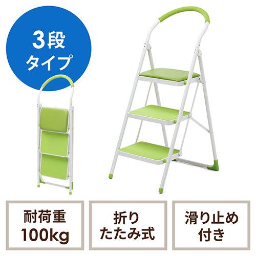 ステップチェア(踏み台・折りたたみステップ・ステップスツール・ステップラダー・3段・グリーン)
