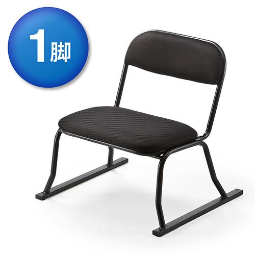 座敷椅子(高座椅子・和室・腰痛対策・スタッキング可能・1脚・ブラック)