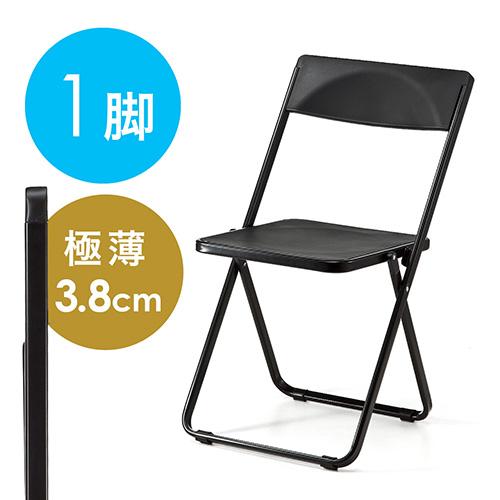 折りたたみ椅子(おしゃれ・フォールディングチェア・スタッキング可能・テレワーク・在宅勤務・SLIM・1脚・ブラック)