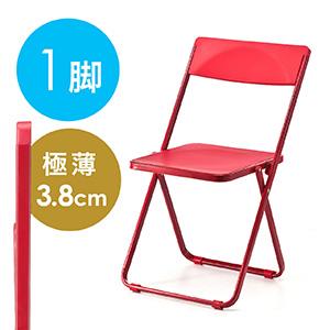折りたたみ椅子(おしゃれ・フォールディングチェア・スタッキング可能・テレワーク・在宅勤務・SLIM・1脚・レッド)