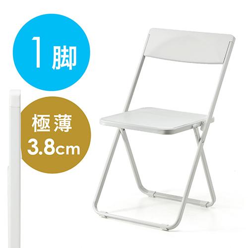 折りたたみ椅子(おしゃれ・フォールディングチェア・スタッキング可能・テレワーク・在宅勤務・SLIM・1脚・ホワイト)