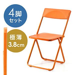 折りたたみ椅子(おしゃれ・フォールディングチェア・スタッキング可能・SLIM・4脚セット・オレンジ)