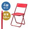 折りたたみ椅子(おしゃれ・フォールディングチェア・スタッキング可能・SLIM・4脚セット・レッド)