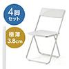 折りたたみ椅子(おしゃれ・フォールディングチェア・スタッキング可能・SLIM・4脚セット・ホワイト)