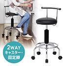 2WAYカウンターチェア(キャスター・アジャスター両対応・バーカウンター・腰痛対策・回転椅子・ブラック)