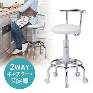 カウンターチェア(キャスター・アジャスター2WAY対応・キッチンチェア・腰痛対策・バーカウンター・ホワイト)