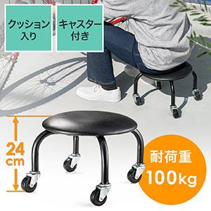 低作業椅子(草むしり 椅子・自転車・バイクメンテナンス・耐荷重100kg・ブラック)