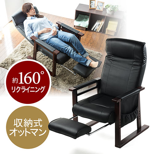 オットマン付き高座椅子(安楽椅子・リクライニング・ハイバック仕様・ヘッドレスト角度調整可能・サイドポケット付き・黒色)
