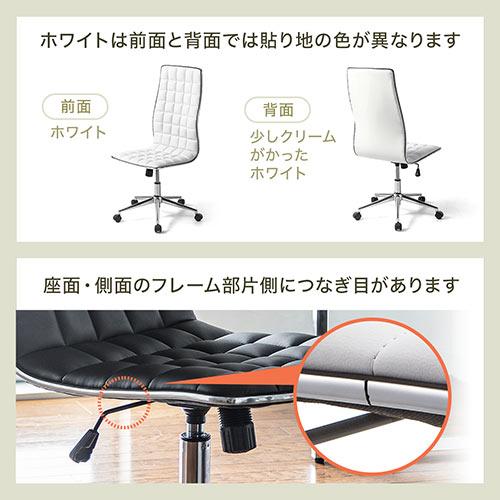 シンプルデザインチェア(ハイバック・おしゃれ・ホテル用・テレワーク・在宅勤務・ホワイト)