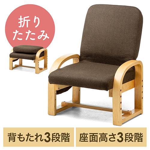 高座椅子(安楽椅子・コンパクト・背もたれ3段階角度調整・座面3段階高さ調整・背もたれ折りたたみ可能)