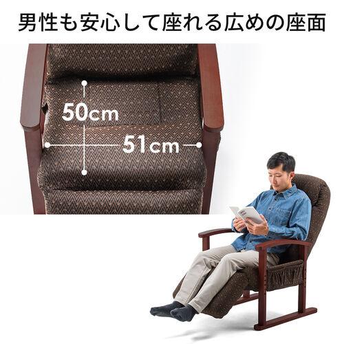 リクライニング高座椅子(安楽椅子・ハイバック仕様・オットマン内蔵・背もたれ8段階・オットマン14段階角度調整・ヘッドレスト・サイドポケット付き・ブラウン)