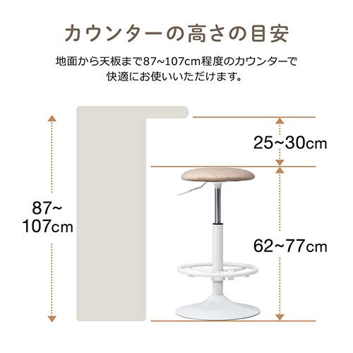 カウンターチェア(バーチェア・ハイスツール・上下昇降デスク・スタンディングデスク・高さ調整可能足置き・座面高さ62cm~77cm・ガス圧昇降式・360°回転・ベージュ)