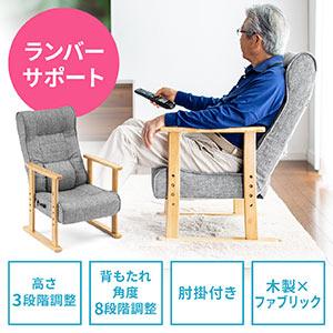 高座椅子 高さ変更 肘付き リクライニング 折りたたみ可能 ランバーサポート