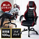 【50%OFFセール】ゲーミングチェア(ハイバッグ・バケットシート・PUレザー)