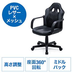 ゲーミングチェア(レーシングチェア・バケットシート調・ミドルバック・座面上下昇降・PVC・メッシュ・コンパクト・シンプルチェア・ブラック)