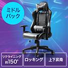 レザーチェア(ゲーミングチェア・ミドルバック・バケットシート・PVCレザー・リクライニング・ヘッドレスト・ランバーサポート)