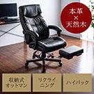 レザーチェア(社長椅子・本革・牛革・リクライニング・オットマン・肘連動)