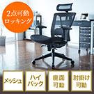 【オフィスアイテムセール】メッシュチェア(ハイバック・ロッキング・ランバーサポート・ヘッドレスト)