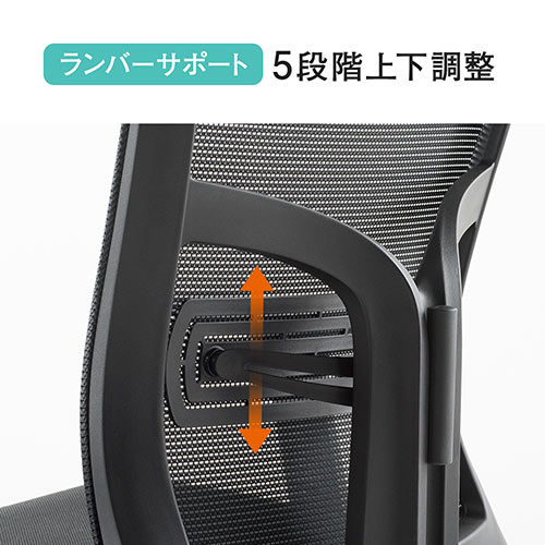 高耐荷重メッシュチェア(耐荷重130kg・ランバーサポート・ハイバック・シンクロロッキング・肘掛け付き・座面前後調整・ブラック)