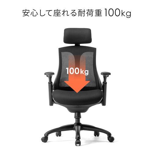 ハンガー付きメッシュチェア(多機能・ヘッドレスト・ハイバック・肘掛け・シンクロロッキング・ハンガー取り外し可能・耐荷重100kg)