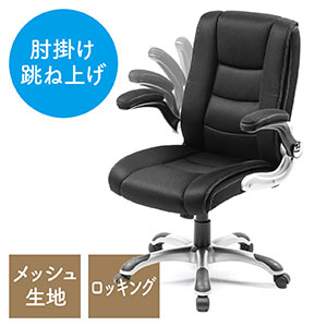 オフィスチェア(アームレスト可動・跳ね上げ式・ロッキング・メッシュ・ブラック)