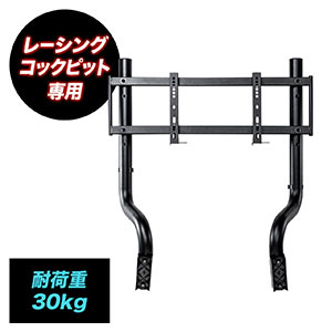 レーシングコックピット専用モニタアーム(サンワダイレクト製150-SNCRC1専用・耐荷重30kg)