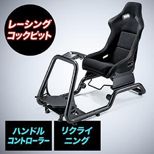 レーシングコックピット(ハンドルコントローラー・レーシングホイールスタンド)