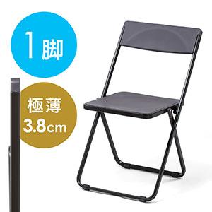 折りたたみ椅子 フォールディングチェア スタッキング可能 テレワーク 在宅勤務 SLIM 1脚 ブラウン