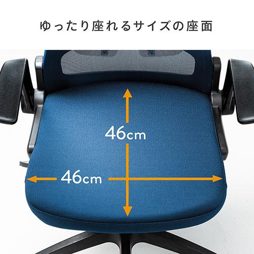 メッシュチェア(オフィスチェア・ロッキング・ランバーサポート・テレワーク・肘跳ね上げ式・ブルー)