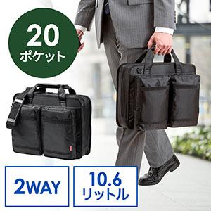 ビジネスバッグ(PC対応・多ポケットタイプ・14型対応)