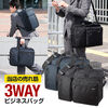 3WAYビジネスバッグ(鍵・マチ拡張・出張対応1~2泊・ネイビー)