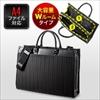 ストライプビジネスバッグ(大容量タイプ)