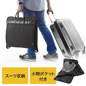 ガーメントバッグ(テーラーバッグ・シャツ収納・ハンガー付・小物ポケット搭載)