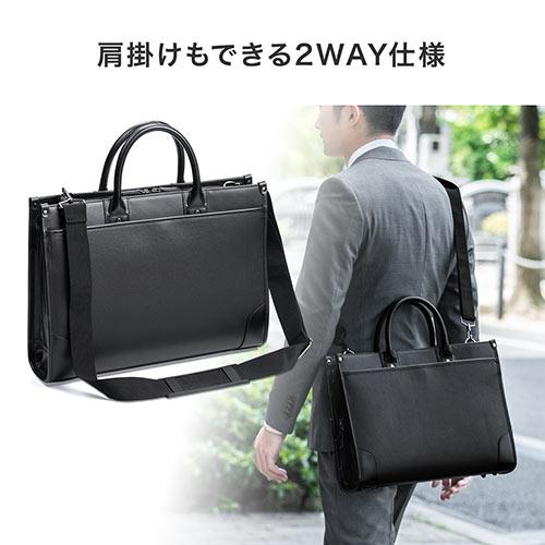 ビジネスバッグ(耐水加工・2WAY・ショルダーベルト付・A4対応)