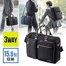 【超軽量】3WAYビジネスバッグ(通勤・自転車・A4収納・15.6型対応・ブラック)