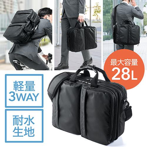 【50%OFFセール】【おひとり様1点限り】3WAYビジネスバッグ(軽量・2泊出張対応・耐水生地・28リットル)