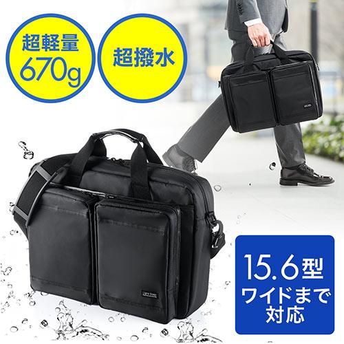 軽いビジネスバッグ(超撥水・2WAY・A4収納対応)