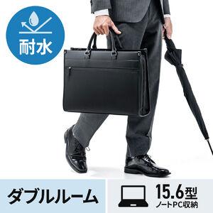 ビジネスバッグ(ダブルファスナー・大容量・耐水・15.6型対応・A4収納)