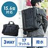 3WAYビジネスバッグ(大容量・テフロン加工・撥水・防汚・出張対応・ネイビー)