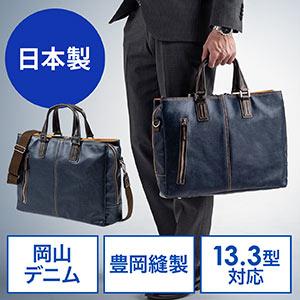 日本製ビジネスバッグ(豊岡縫製・国産素材岡山デニム使用・2WAY・ダブル収納・三方ファスナー・ネイビー)