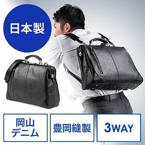 日本製ビジネスバッグ(ダレスバッグ・ドクターズバッグ・豊岡縫製・国産素材岡山デニム使用・3WAY・ブラック)