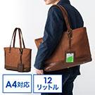 トートバッグ(合皮・A4収納・メンズ・レディース・大きめ・ビジネス・ブラウン)